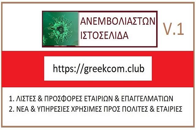 KARTA3-ANEMBOLIASTON1011